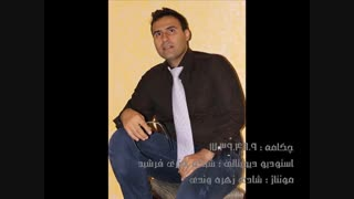 پادکست شعر پارسی 11