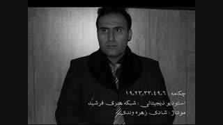پادکست شعر پارسی 12