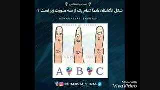 شکل انگشتان شما به چه صورت است؟