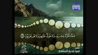 www.shoppluss.ir - تلاوت کامل سوره بقره - سورة البقرة کاملة |الشیخ محمد صدیق المنشاوی HQ