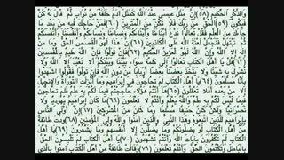 www.shoppluss.ir - قرآن حکیم - تلاوت سوره آل عمران کامل - شهریار پرهیزکار / صوت والنص