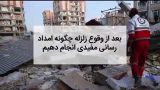 بعد از وقوع زلزله چگونه امدادرسانی مفیدی انجام دهیم