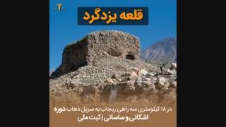 ۵ اثر باستانی و تاریخی که در زلزله اخیر کرمانشاه ویران شدند