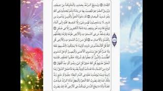 www.shoppluss.ir -  13 - سوره مبارکه رعد، با ترجمه گویای فارسی-Tartil Surah