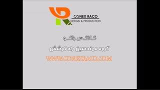 کانکس راکو - قسمت دوم - اطلاعات تماس