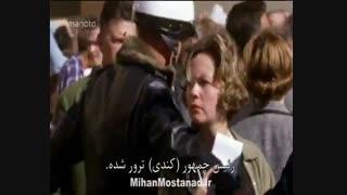 مستند پیام اضطراری با دوبله افرسی  : مرگ جان اف کندی