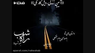 داستان راه شب(آیین زندگی- بیل کارنگی)با صدای پیام بخشعلی