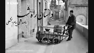 داستان راه شب رادیو ایران (محمد مسعود نخستین - عمو نفتی)