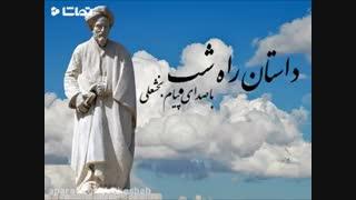 داستان راه شب (حکایتی از گلستان سعدی)