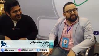 گفتگو با مانوئل اوهانجانیانس- نمایشگاه رسانه های دیجیتال