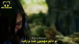 مسیح و آرش ای پی - بعد از تو میکس از سریال اکیا  Masih & Arash - Bad Az To