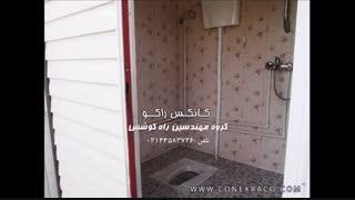 کانکس راکو - قسمت دوازدهم - کانکس حمام