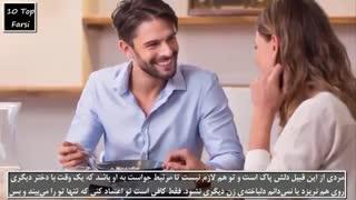10 تا از نشانه های مرد همیشه عاشق از نگاه زنان
