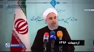 کلیپ جنجالی « وعده صادق » # روحانی