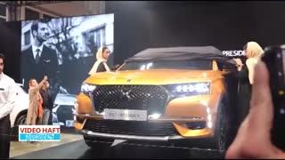 رونمایی از خودرو لوکس DS7 در نمایشگاه خودرو تهران