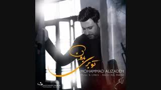 آهنگ زیبای محمد علیزاده به نام تو بری بارون