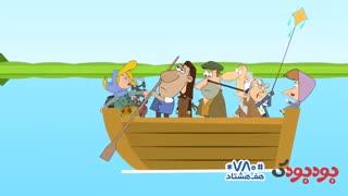 بودبودک - کاظم و اولاداش قسمت نه (خلیج همیشه فارس)