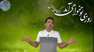 چگونه می توانیم بارش باران را در سرزمین مان جاری کنیم؟!