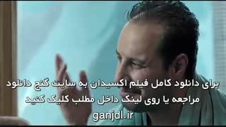 دانلود فیلم اکسیدان | کامل و بدون سانسور | 1080p