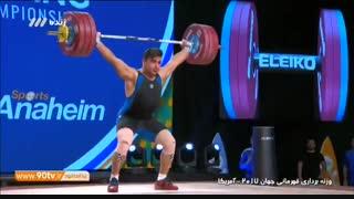 وزنه برداری قهرمانی جهان ۲۰۱۷: مدال طلا علی هاشمی در حرکت یک ضرب