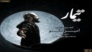 آهنگ زیبای تتلو | تیمار