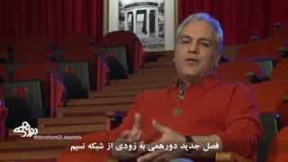 توضیحات مهران مدیری در مورد سری جدید دورهمی