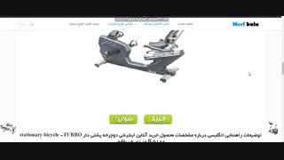 راهنمایی خرید آنلاین اینترنتی دوچرخه پشتی دار stationary bicycle -TURBO R 5100
