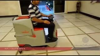 ماشین نظافت صنعتی / اسکرابر زمینشو / دستگاه کف شور