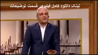 دانلود دورهمی محمدرضا شریفی نیا و حمید هیراد 22 آذر 96