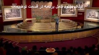 دانلود دورهمی حمید هیراد | موضوع سانسور | کامل HD