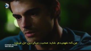 سریال دختران آفتاب قسمت 03 (ترکی)