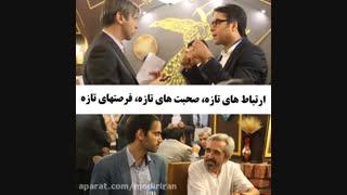 ضیافت افطار مدیران ایران - سال 96