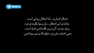 مستند دور ننداز ها با زیرنویس فارسی - قسمت 6