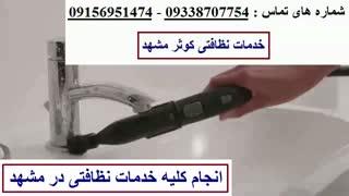 نظافت منزل توسط خانم مشهد | 09338707754 | با مجوز معتبر | نظافت منزل مشهد