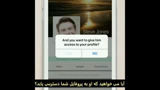 آیا پیغام های دوستی را به راحتی می پذیرید؟!