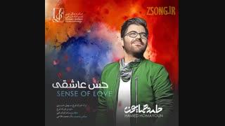 آهنگ جدید و زیبای حامد همایون به نام حس عاشقی