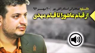 سخنرانی استاد رائفی پور • از قیام عاشورا تا قیام مهدی - ۲۰ مهر ۹۶