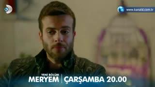 تیزر 2  قسمت 21 سریال مریم Meryem