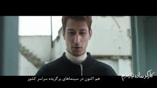 دانلود رایگان فیلم جدید ایرانی کارگر ساده نیازمندیم ۱۳۹۶