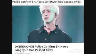 پلیس مرگ جونگ هیون (عضو گروه شاینی) رو تایید کرد