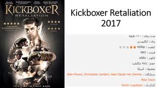 فیلم کامل Kickboxer Retaliation 2017