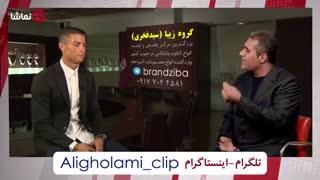 کلیپ خنده دار گفتگوی رونالدو و علی غلامی مربی سابق رئال