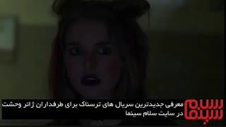 جدیدترین سریال ها برای طرفداران ژانر وحشت/ اش در مقابل مردگان شریر