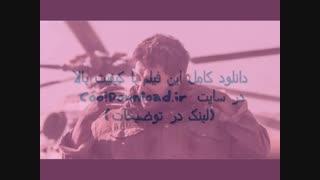 دانلود فیلم تنگه ابوغریب با بازی جواد عزتی /لینک کامل در توضیحات
