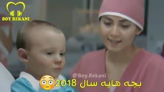 بچه هایه سال 2018 Bachehaye Sale