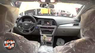 معرفی تاکسی هیوندای سوناتا هیبریدی 2017 در تهران! ( خودرو گراف )