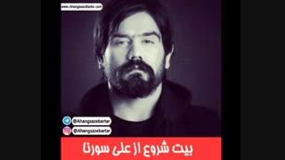 بیت شروع از علی سورنا