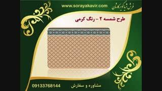 فرش سجاده کاشان - فرش مسجد طرح شمسه 2
