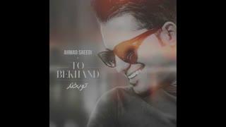 آهنگ جدید و زیبای احمد سعیدی بنام تو بخند