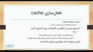 مفهوم کش (cache) و نقش آن در افزایش سرعت سایت وردپرس